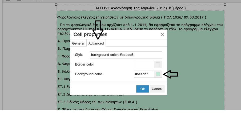 Επιλογή χρώματος στο newsletter για το Emailsystem